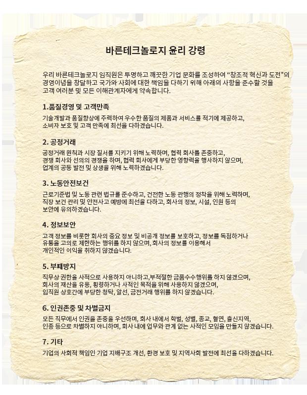 윤리강령_바른테크