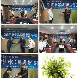 케이디씨그룹 제39주년 창립기념일 행사
