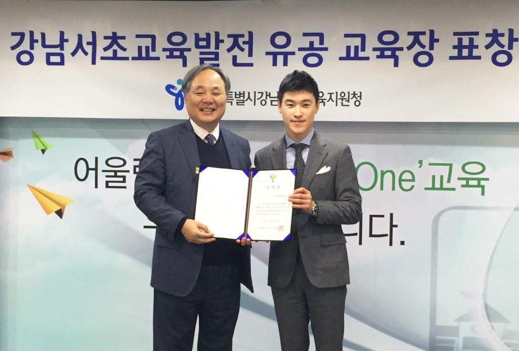 바른테크놀로지, 청소년교육 공로 서울시교육감상 수상