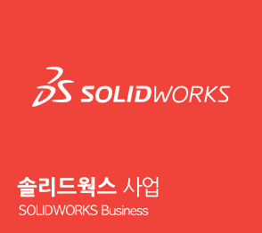 solidworks_business